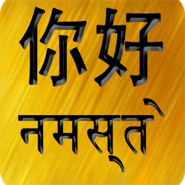 Chinese Hindi messages sticker-0