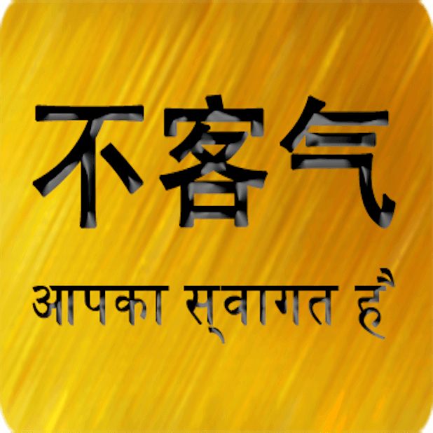Chinese Hindi messages sticker-6