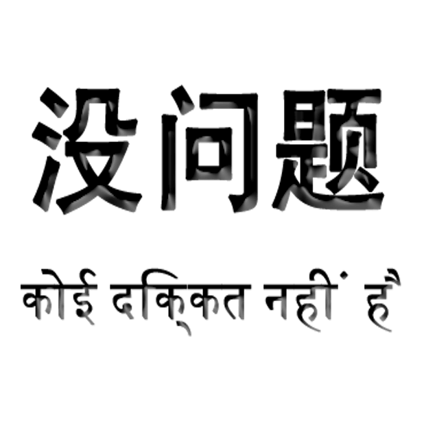 Hindi Chinese messages sticker-7