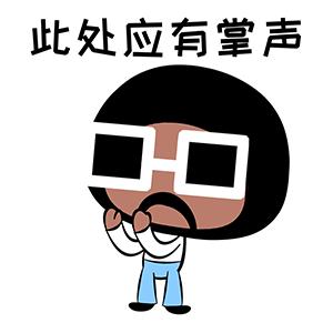 圆头大叔 messages sticker-9