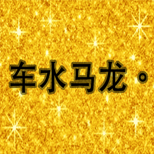 Chinese Proverb messages sticker-5