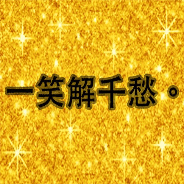 Chinese Proverb messages sticker-6