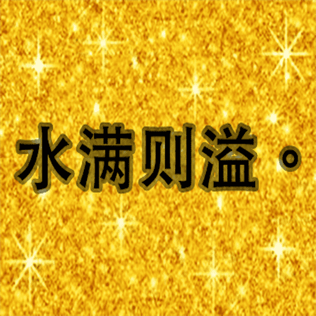 Chinese Proverb messages sticker-3