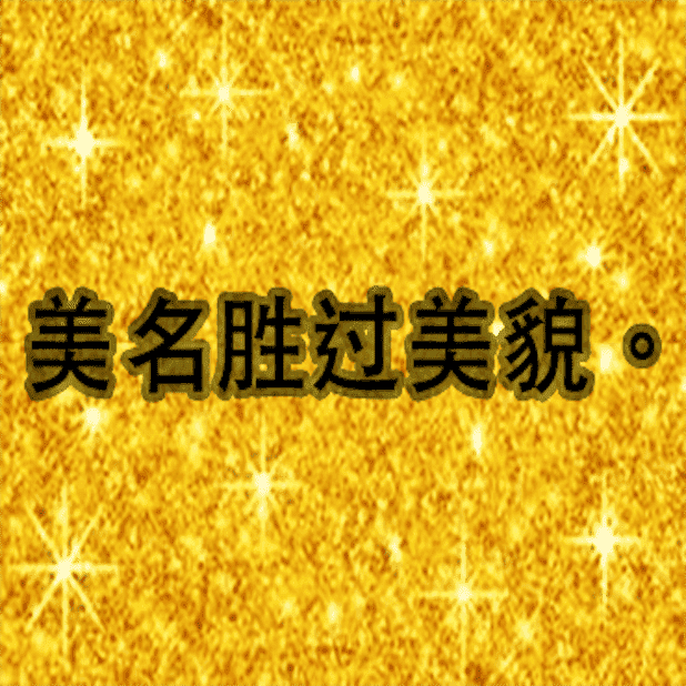 Chinese Proverb messages sticker-8