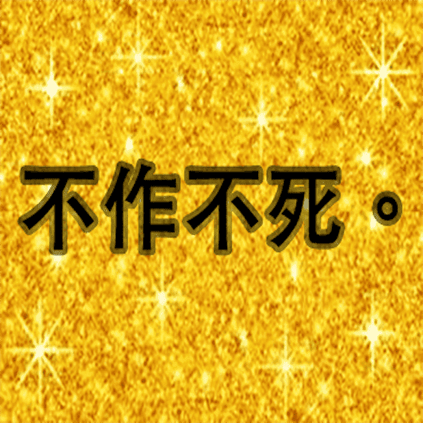 Chinese Proverb messages sticker-0