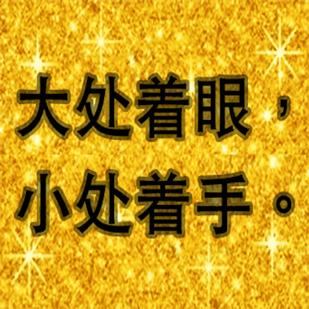 Chinese Proverb messages sticker-10