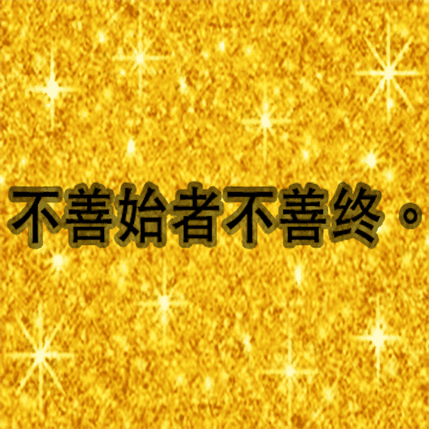 Chinese Proverb messages sticker-9