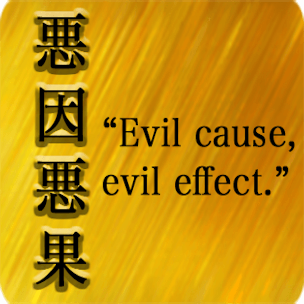 Japanese Proverb with English messages sticker-4