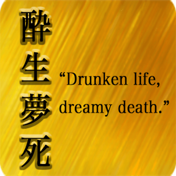 Japanese Proverb with English messages sticker-8