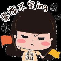 蘑菇头坏女孩 messages sticker-6