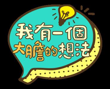 Stickers: 時下流行語 messages sticker-1