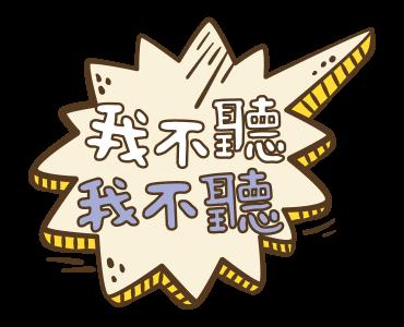 Stickers: 時下流行語 messages sticker-10