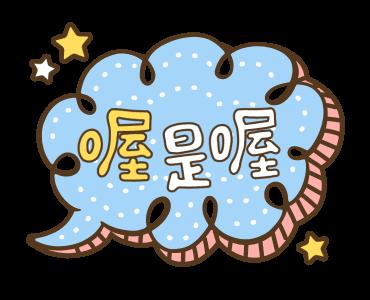 Stickers: 時下流行語 messages sticker-6