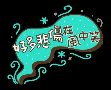 Stickers: 時下流行語 messages sticker-11