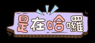Stickers: 時下流行語 messages sticker-0