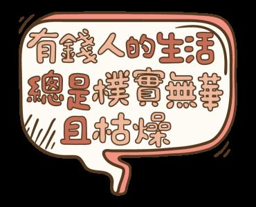 Stickers: 時下流行語 messages sticker-4