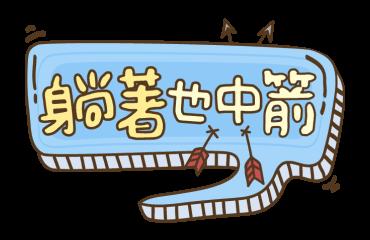 Stickers: 時下流行語 messages sticker-7