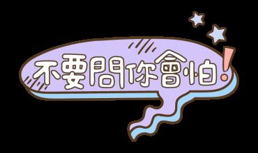 Stickers: 時下流行語 messages sticker-9