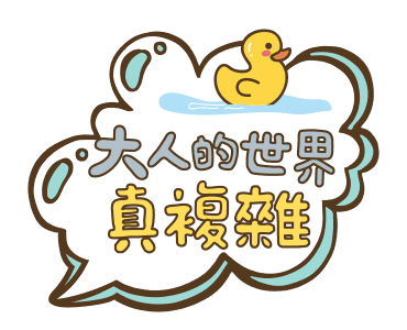 Stickers: 時下流行語 messages sticker-8