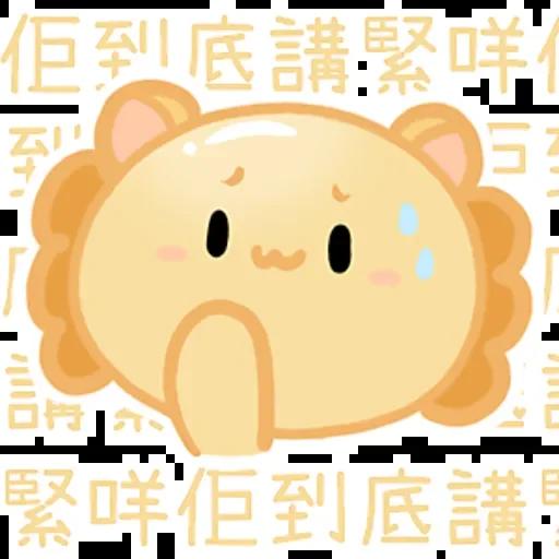 我是你心中的小太阳 messages sticker-8