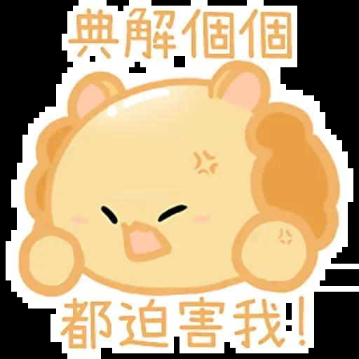 我是你心中的小太阳 messages sticker-10