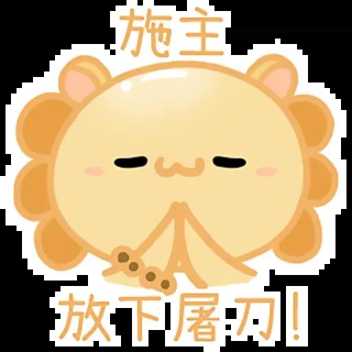 我是你心中的小太阳 messages sticker-9