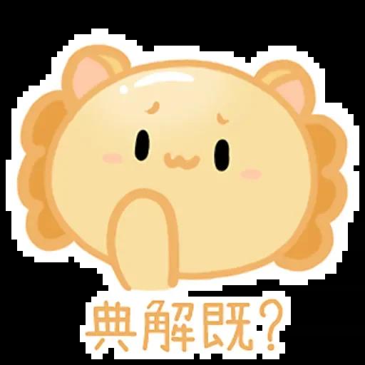 我是你心中的小太阳 messages sticker-7
