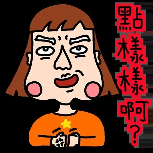 欧利欧力欧丽 messages sticker-10