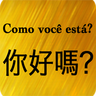 Portuguese Chinese messages sticker-3