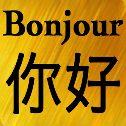 Français Chinois messages sticker-0