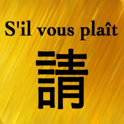 Français Chinois messages sticker-9