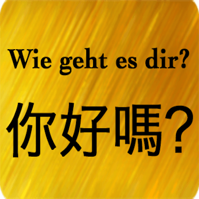 Deutsch Chinesisch messages sticker-3