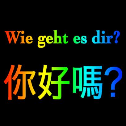 Deutsch Chinesisch messages sticker-4