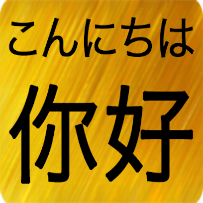 Japanese Chinese messages sticker-0