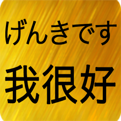 Japanese Chinese messages sticker-6