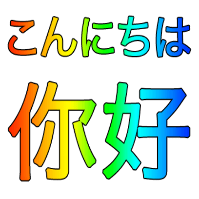 Japanese Chinese messages sticker-1