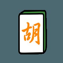 卡通麻将贴纸 messages sticker-4