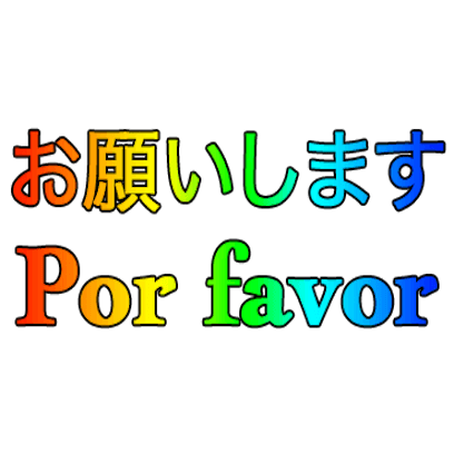Japanese Portuguese messages sticker-10