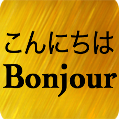 Japanese French messages sticker-0