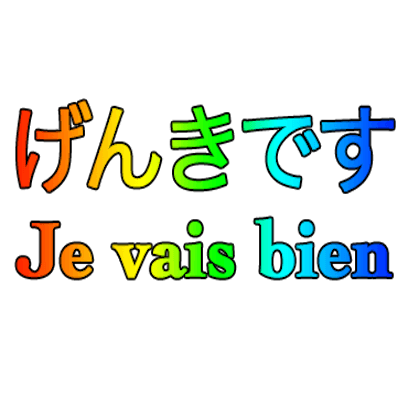 Japanese French messages sticker-7