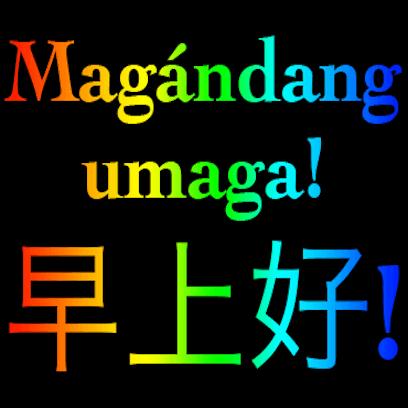 Filipino Chinese messages sticker-0