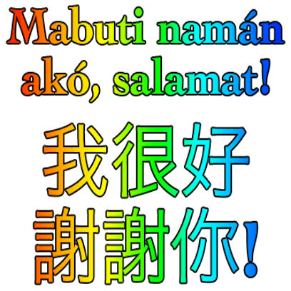 Filipino Chinese messages sticker-4