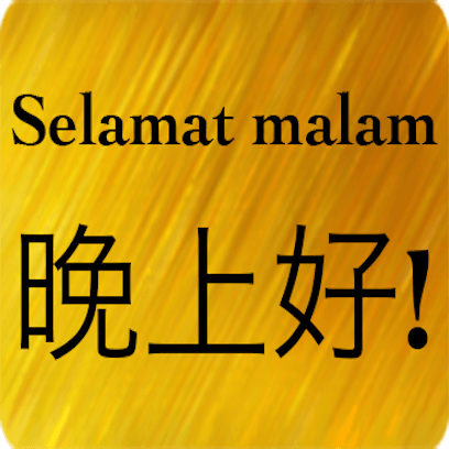 Chinese Indonesian messages sticker-2