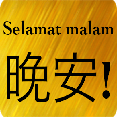 Chinese Indonesian messages sticker-11