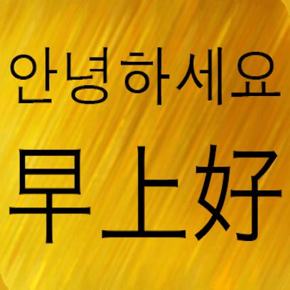Chinese Korean messages sticker-5