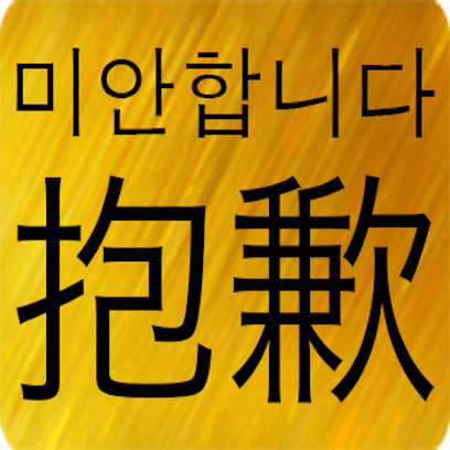 Chinese Korean messages sticker-2