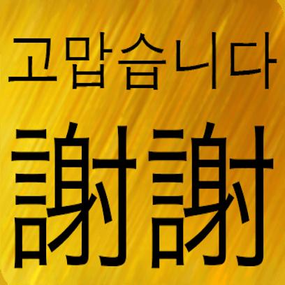 Chinese Korean messages sticker-1