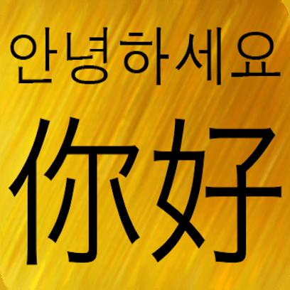 Chinese Korean messages sticker-0