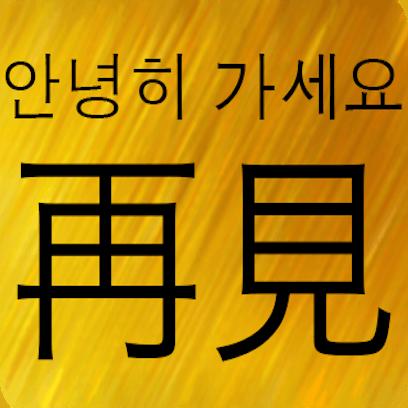 Chinese Korean messages sticker-9