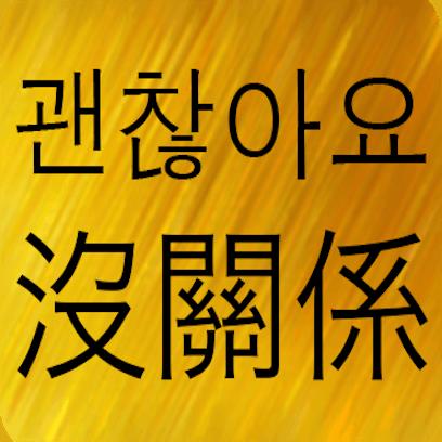 Chinese Korean messages sticker-3